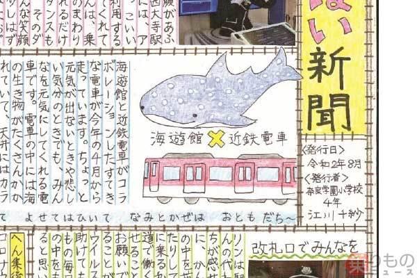 Large 201218 mintetsu 01