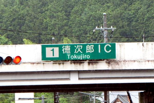Large 210224 tokujira 01