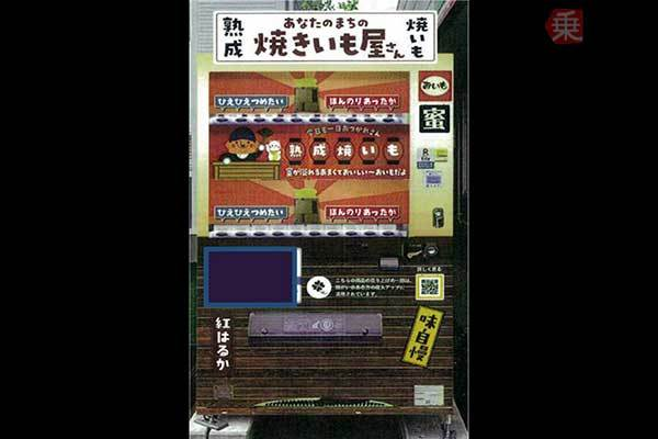 Large 210302 yakiimo 01