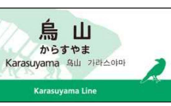 Large 210322 karasuyama 01