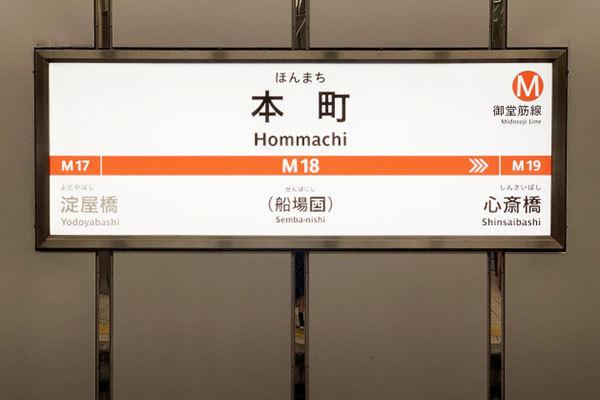 Large 210412 honmachi 01