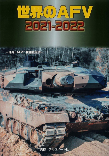 Large 210419 afv 01