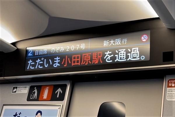 Large 210708 shinkansen 001