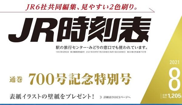Large 210708 jikoku 01