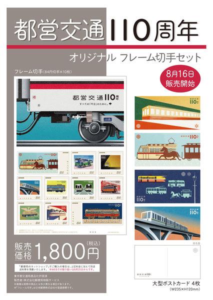Large 210802 stamp 01