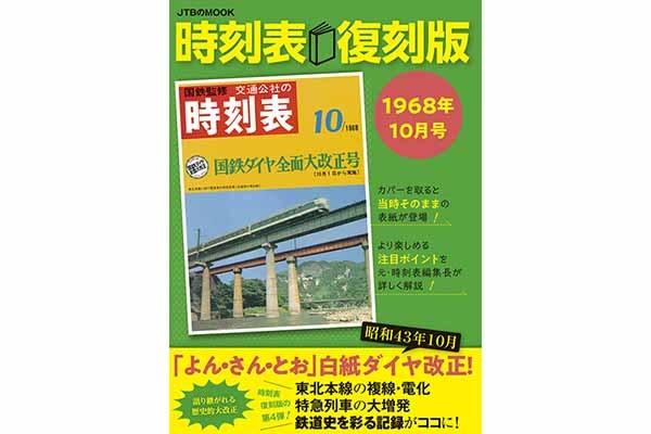 Large 211006 jikokuhyo6810 01