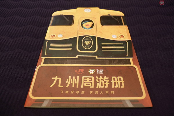 large  R4A4687 - 【企業】JR九州、中国アリババと戦略的提携 送客100万人、経済効果1500億円以上へ