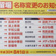 Thumbnail 180827 nagasaki 01