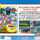 Thumbnail 181129 daikoushin 04