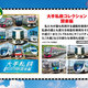 Thumbnail 181129 daikoushin 06