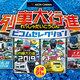 Thumbnail 181129 daikoushin 01