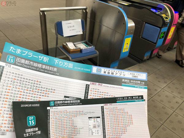 https://contents.trafficnews.jp/post_image/000/039/539/large_190301_diakaisei_05.jpg