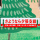 Thumbnail 190412 yubari 15