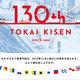 Thumbnail 190510 tokai 01
