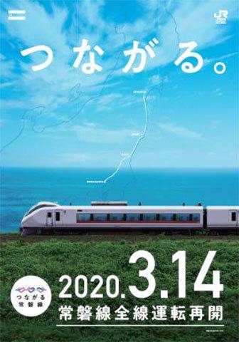 画像ギャラリー | 常磐線3月に全線再開 「ひたち」仙台へ 震災と原発事故で不通9年 富岡~浪江間が開通 | 乗りものニュース