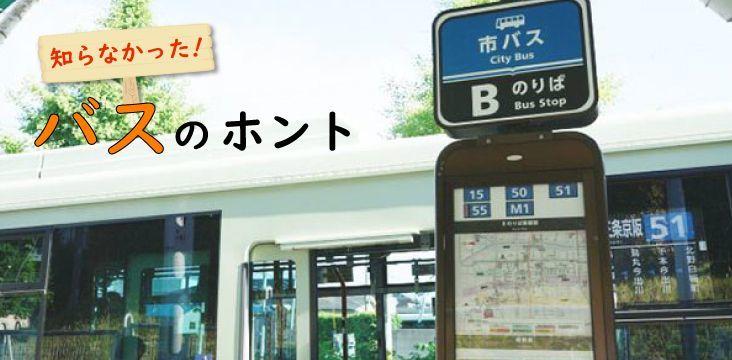 バス特集ページトップ4