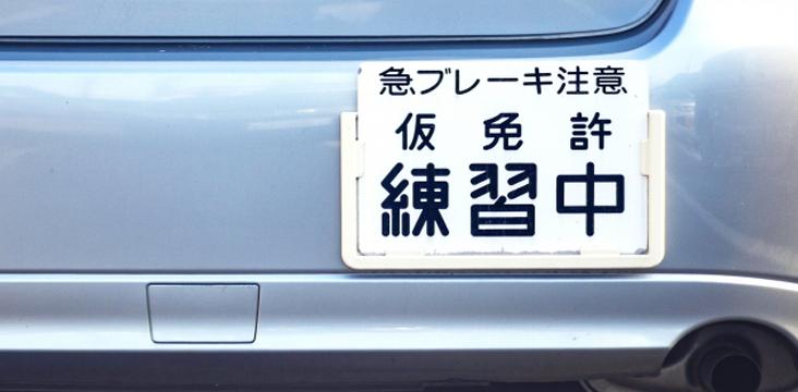 Norimono special driver s license2