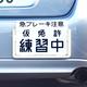 Thumbnail norimono special driver s license.tumbnail