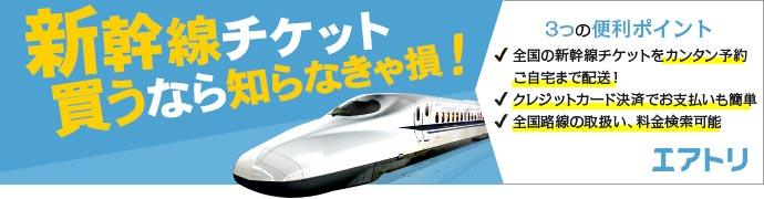 新幹線予約